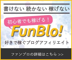 """""""FunBlo!詳細はこちら"""""""